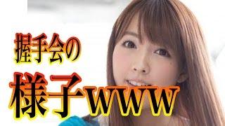 【衝撃】女優・三上悠亜の握手会に来たオタクがwww
