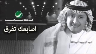 Abdul Majeed Abdullah - Asaabak Tefreq / عبدالمجيد عبدالله - أصابعك تفرق