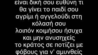 12ος Πιθηκος - ΕΙΚΟΝΕΣ(Lyrics) Feat ΠΕΛΙΝΑ
