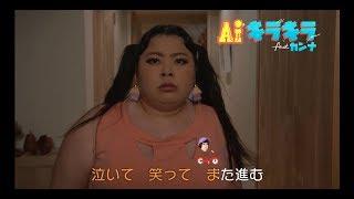 AI - キラキラ feat.カンナ(short ver.)Lyric Video