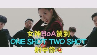 "【女神駕到】BoA來Say Hi ""ONE SHOT TWO SHOT""射中你心"