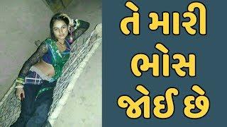 રેકોર્ડિંગ | તે મારી ભોસ જોઈ છે | Gujarati Viral Call Recording | By LatestViral