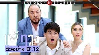 """ฮั่น อิสริยะ ร้องไห้กลางงานแต่ง!! l """"Bangkok รัก Stories"""" ตอน แพ้ทาง EP.12"""