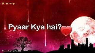 Pyar kya hai ? what is Love?  (हिन्दी शायरी विडियो)