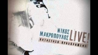 Κρίση live Νίκος Μακρόπουλος