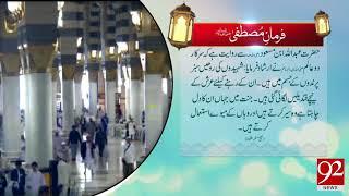 Tareekh Ky Oraq Sy | | 29 June 2018 | 92NewsHD