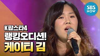 SBS [K팝스타4] - 랭킹오디션, 케이티 김 'Killing Me Softly With His Song'