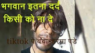 #tiktok video #khandesh na Patil  ये धोखे प्यार के धोखे ( इतना दर्द है भाई के दिल में )
