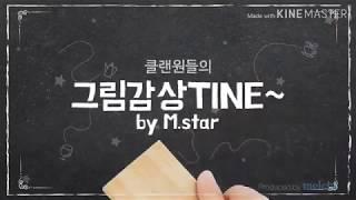 [민트빛별바다☆]클랜원들의 그림 실력은?