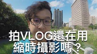 【傑克聊聊】拍VLOG還在用一般的縮時攝影嗎?