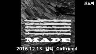 소름돋는 Girlfriend 스포 (feat. 스포요정 빅뱅)