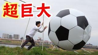 超巨大サッカーボールでPKバトル!! giant soccer ball PK game