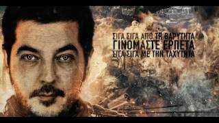 Ταφ Λάθος - Ερπετά (Official Lyric Video)