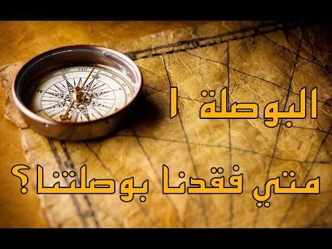 البوصلة 1 :: متى فقدنا بوصلتنا ؟! ::Compass 1