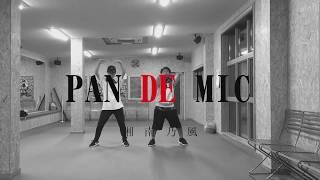 「PAN DE MIC」踊ってみた