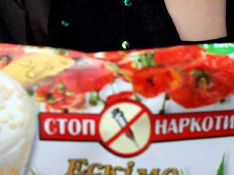 Stop Narcotics Poppy Icecream in Lviv Ukraine