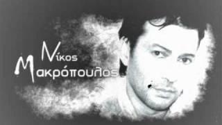 Νίκος Μακρόπουλος - Θαύμα
