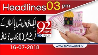 News Headlines | 3:00 PM | 16 July 2018 | 92NewsHD