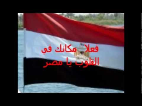 تاريخ العلم المصري مع انشودة الله الله يا مصر للعفاسي