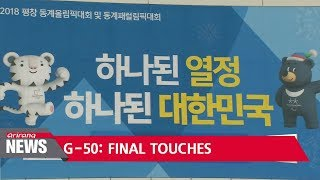 Korea makes final touches on Olympic preparation,.. as it celebrates G-50 until the