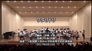 ワタリドリ 大阪国際大和田中学校高校 2017/6/10