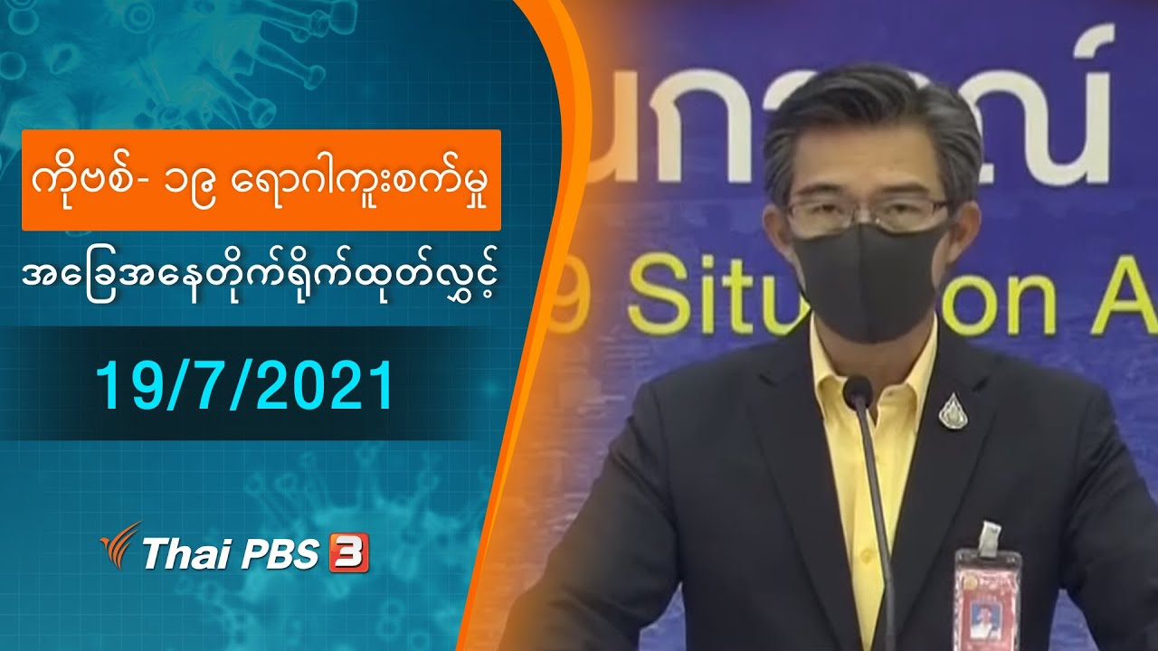 ကိုဗစ်-၁၉ ရောဂါကူးစက်မှုအခြေအနေကို သတင်းထုတ်ပြန်ခြင်း (19/07/2021)
