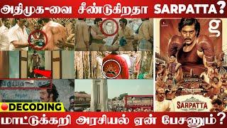 🔴குறியீடுகளால் இவ்ளோ விஷயம் பேசிருக்காரா Pa. Ranjith ? - Decoding Of Sarpatta Parambarai | Arya