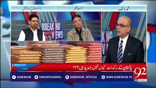 Breaking Views with Malick - 17 November 2017 - 92NewsHDPlus