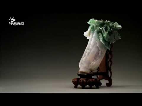 對焦國寶-----翠玉白菜 - YouTube