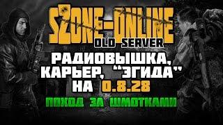 """sZone-Online �тарый �ервер [Радиовышка, карьер, """"Эгида""""]"""