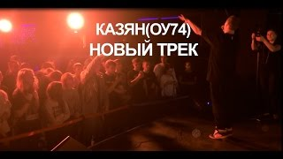 КАЗЯН(ОУ74) - НОВЫЙ ТРЕК