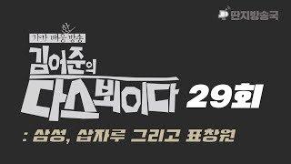 김어준의 다스 뵈이다 29회 삼성, 삽자루 그리고 표창원