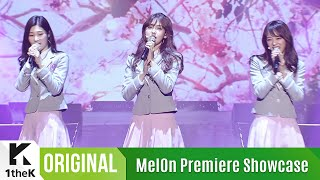 [MelOn Premiere Showcase] I.O.I(아이오아이) _ When The Cherry Blossoms Fade(벚꽃이 지면)