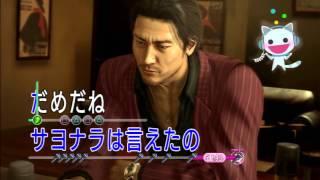 龍が如く5 夢、叶えし者 - ばかみたい (Akiyama) [720p]