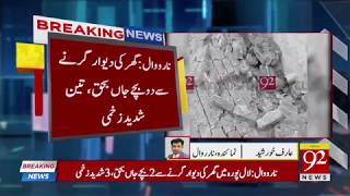 Narowal   Two children's dead, three injured in wall collapse   17 June 2018   92NewsHD