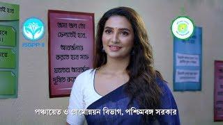 ISGPP-II TVC: Water & Vector Borne Diseases (with brand ambassador Subhasree Ganguly)