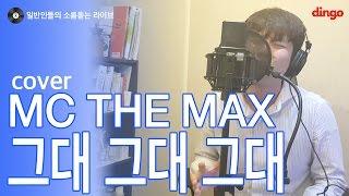 [일소라] 일반인 박필남 - 그대 그대 그대 (MC THE MAX) 신곡 cover