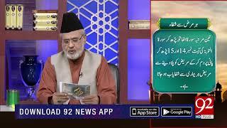 Quote | Hazrat Ali (RA) | Subh E Noor | 12 Oct 2018 | 92NewsHD