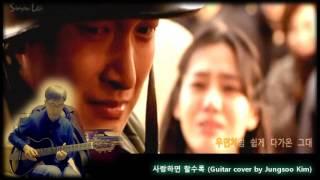 사랑하면 할수록 (영화 '클래식' OST) - Guitar cover