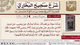 1159 - 3550 باب من قام لجنازة يهودي حديث جابر ابن عبد الله قال مر بنا...