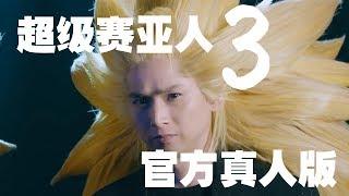 七龙珠爆裂激战3周年广告宣传