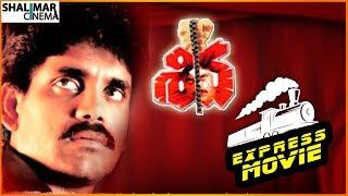 Shiva Express Movie    Nagarjuna, Amala, Ram Gopal Varma    Shalimarcinema width=