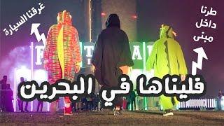 #عمر_يجرب - فليناها في البحرين ⚠️ GETTING HIGH IN BAHRAIN