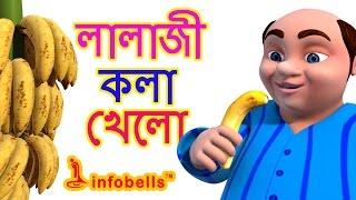 Lalaji Song   Bengali Rhymes For Children   Infobells