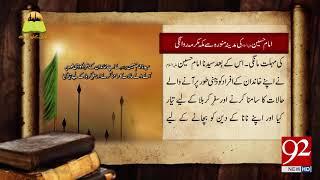 Tareekh ky Oraq sy: Hazrat Hussain A.S departure from Madina to Makkah Sharif