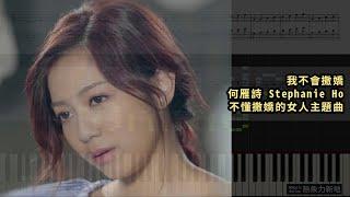 我不會撒嬌, 何雁詩 Stephanie Ho 不懂撒嬌的女人主題曲 (鋼琴教學) Synthesia 琴譜 Sheet Music