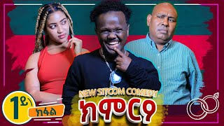New Eritrean Comedy - Paradise Media Eri - ክምርዖ - ብምራጭን ወዲ ኣሕፈሮምን - 1ይ ክፋል - 2021