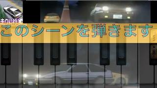 頭文字D【Rage your dream】をほんの少しだけピアノで弾いてみたおまけあり
