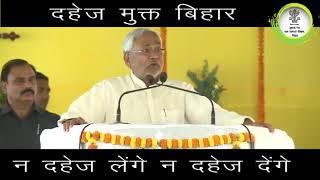 दहेज मुक्त बिहार 'न दहेज लेंगे न दहेज देंगे'