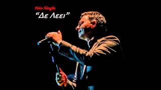 Νίκος Μακρόπουλος - Δε Λέει - Official Audio Release